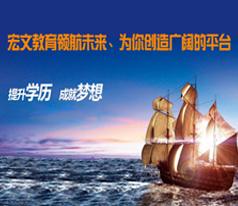 宏文教育领航未来
